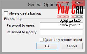 تصویر 10 - کادر رمزگذاری در فایل های اکسل