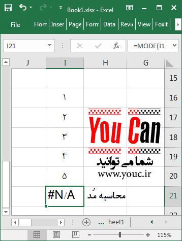 تصویر 77 - پیام خطای N/A در اکسل