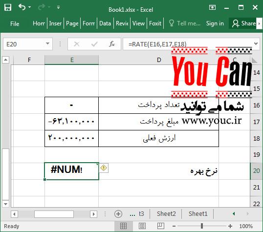 تصویر 79 - پیام خطای !NUM# در اکسل